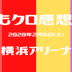 【ももクロバレンタインイベント2020「裏」感想戦】百田夏菜子のパ・リーグ順位予想が凄すぎた