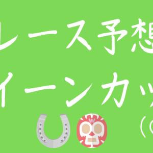 【クイーンカップ2020予想】逸材ミヤマザクラの能力信頼、春二冠に名乗りだ!