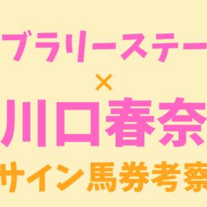 【フェブラリーステークス2020】川口春奈サイン馬券を考察