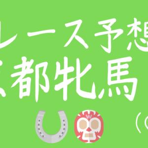 【京都牝馬ステークス2020予想】◎ビーチサンバ距離短縮はむしろ買い!