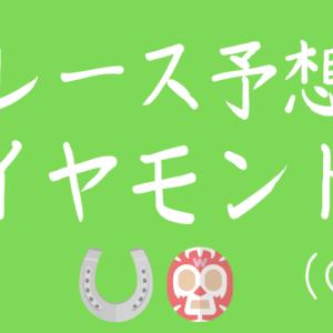 【ダイヤモンドステークス2020予想】中谷&タイセイトレイル、人馬初重賞Vはここだ!