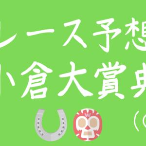 【小倉大賞典2020予想】小倉で入念調整、勝負気配ジナンボーに◎!
