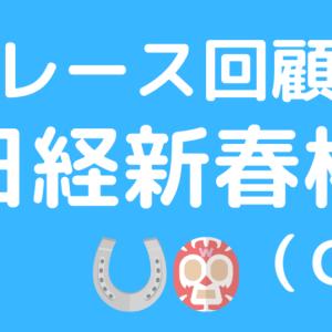 【日経新春杯2021回顧】惨敗アドマイヤビルゴは「ここらが限界」の馬なのか?