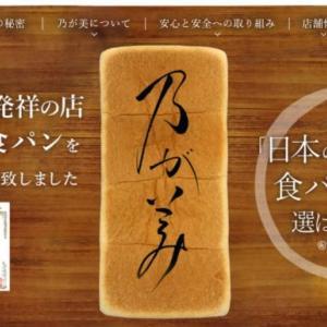 高級生食パン専門店『乃がみ』♪