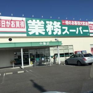業務スーパーフォンダンショコラパーティー♪