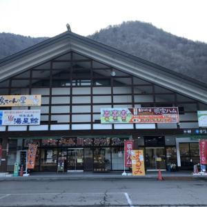 道の駅明宝(めいほう)