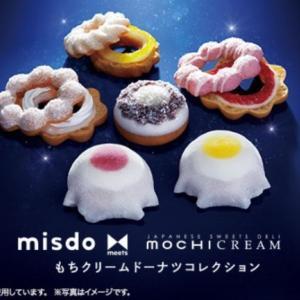 ミスタードーナッツ、もちクリームドーナツコレクション♪
