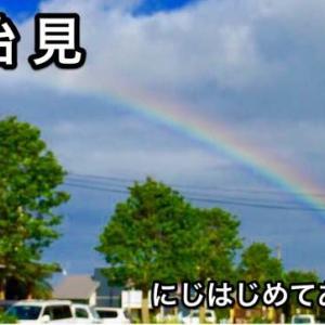 虹始見(清明末候)