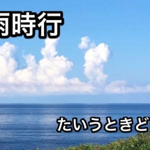 大雨時行(大暑末候)