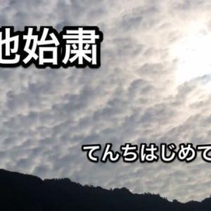 天地始粛(処暑次候)