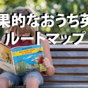 幼児から大人までおうち英語ルートマップ|費用対効果ならこれ!