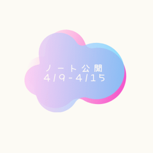 勉強ノート公開(4/9から4/15)