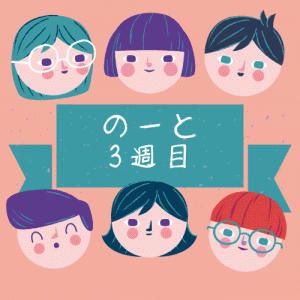 勉強ノート公開(4/16~4/22)