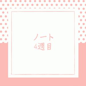 勉強ノート公開(4/23から4/29)