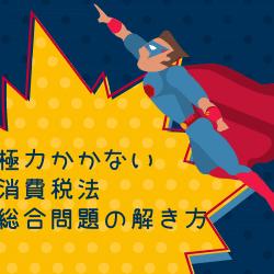消費税法計算問題の私なりの解き方【税理士試験】