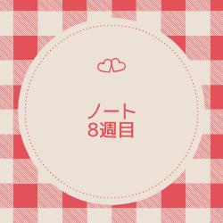 税理士試験勉強ノート公開(5/21から5/27)