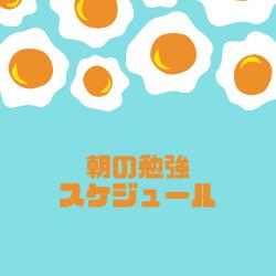 朝の勉強スケジュール【税理士試験】