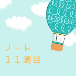 税理士試験勉強ノート公開(6/11から6/17)
