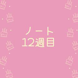 税理士試験勉強ノート公開(6/18から6/24)