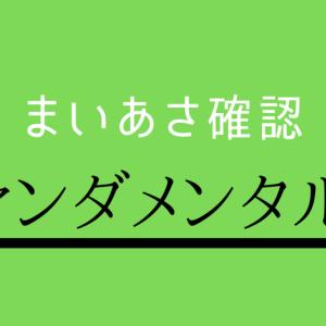 【ブックマーク推奨】ファンダメンタルズ確認用の無料レポート一覧