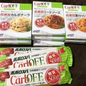 【ダイエット】低糖質パスタ ポポロスパCarbOFF 蟹のカルボナーラのレビュー