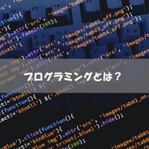 プログラミングとは?初心者向けに分かりやすく説明