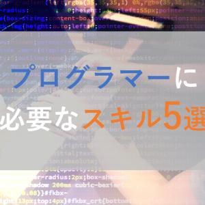 プログラマーに必要なスキル5選【現役SEが初心者向けに解説!】