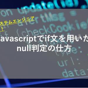 javascriptでif文を用いたnull判定の仕方【現役SEが紹介】