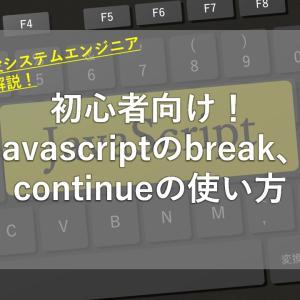初心者向け!javascriptのbreak、continueの使い方【現役SEが紹介】