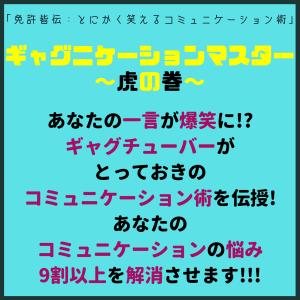 セミナー「ギャグニケーションマスター~虎の巻~」開催のお知らせ