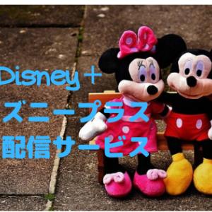 Disney+ディズニー動画サービスで、最新作Onwardが視聴可能