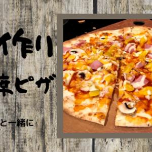 手作りの即席ピザで簡単ランチ。子供も一緒に作れるよ。