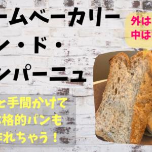 ホームベーカリーでパン・ド・カンパーニュ。ひと手間で本格パン!