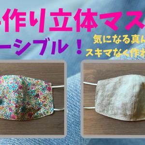 【リバーシブル】手作り立体マスクの作り方、上下どっちつけてもOK!
