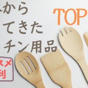 日本から持ってきたオススメ&便利なキッチン用品トップ10