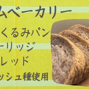 ホールフーズで売ってる職人風くるみパンをホームベーカリーで作ったよ