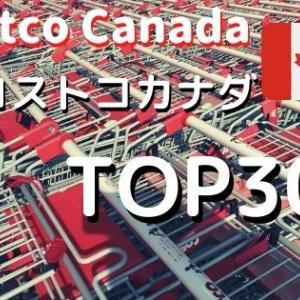【2020年最新版】コストコカナダのオススメ商品TOP 30