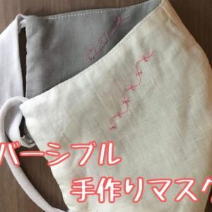 【リバーシブル簡単】ズレない手作りマスク。ゴム調整OK!型紙あり