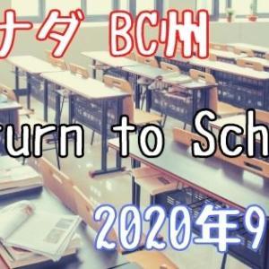 カナダ9月から学校どうなる?Back to schoolセールは開催中!