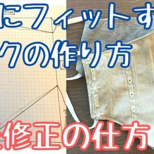 【簡単】手作りマスク型紙調整で自分にフィットするマスクの作り方手順