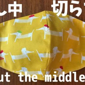 型紙いらず直線縫い10回だけの手作り立体マスク初心者&量産に