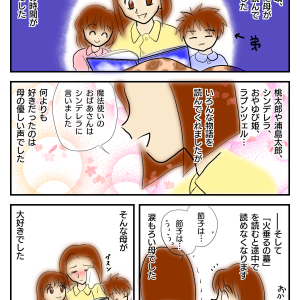 絵本を読んで泣く母
