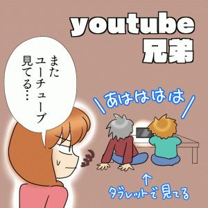 【youtube対策5】子どもと一緒に楽しむyoutube!