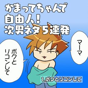 次男(5歳)のかまってちゃん&自由人エピソード5連発