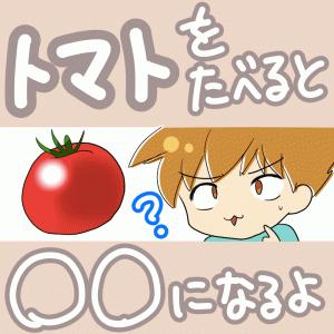 【トマトが苦手なお子さんへ♡】トマトを食べると◯◯になるよ