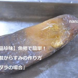 【絶品珍味】魚卵で簡単!自家製からすみの作り方『マダラの場合』