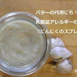 バターの代用にも!乳製品アレルギーの味方『にんにくのスプレッド』東京の発酵ワークショップnanairo!のレシピ