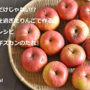 ジャムだけじゃない!?食べ頃を過ぎたりんごで作る救世主レシピ『ジンギスカンのたれ』