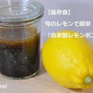 【保存食】旬のレモンで簡単『自家製レモンポン酢』東京の発酵ワークショップnanairo!のレシピ