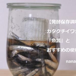【発酵保存調味料】カタクチイワシで作る『魚醤』とおすすめの使い方、東京の発酵ワークショップnanairo!のレシピ